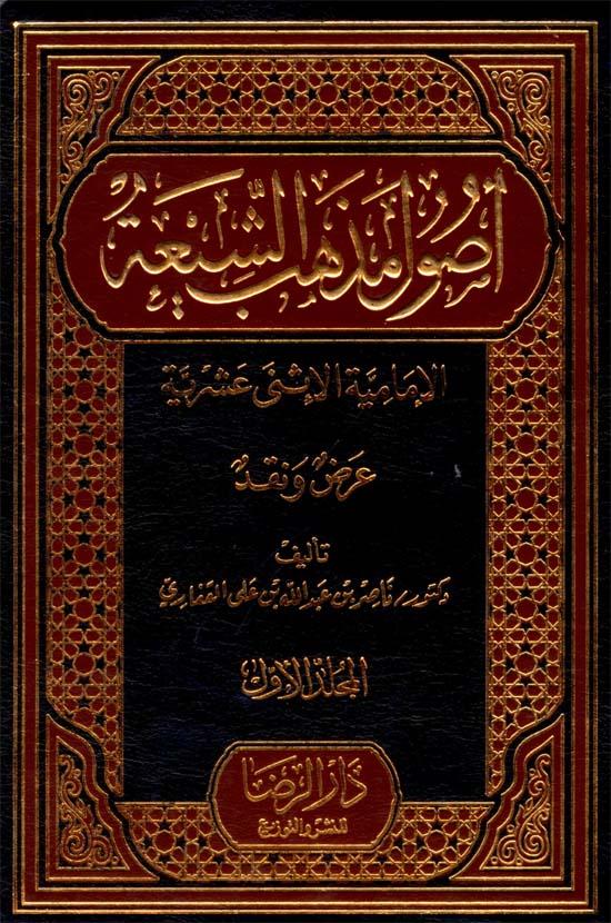 الصلة الفرق القديمة والمعاصرة الشيعة osol.jpg